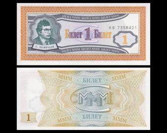 Russia, MMM1-1, 1 ruble Mavrodi