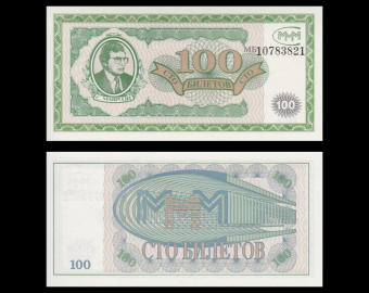 Russie, MMM1-5, 100 roubles Mavrodi