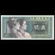 Chine, P-882, 2 jiao, 1980
