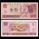 Chine, P-884c, 1 yuan, 1996