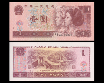 China, P-884c, 1 yuan, 1996