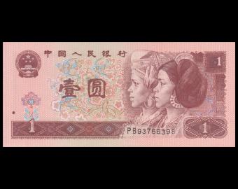 China, P-884g1, 1 yuan, 1996