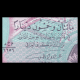 Iraq, p-85a1, 250 dinars, 1995