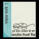 Inde, P-111a, 50 roupie, 2017