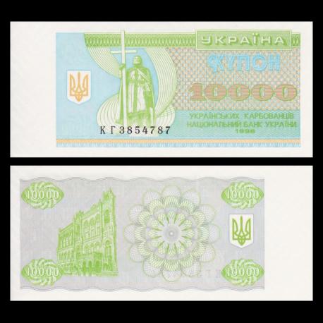 Ukraine, P-094c, 10000 Karbonvantsiv, 1996