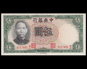 Chine, p-213a, 10 yuan, 1935