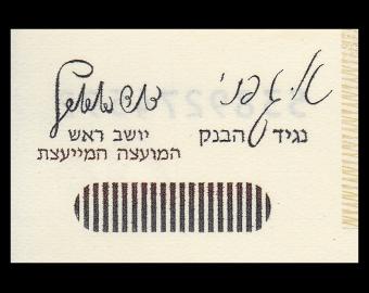 Israël, P-46a, 50 sheqalim, 1978