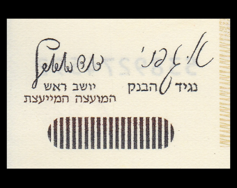 Israel, P-46a, 50 sheqalim, 1978