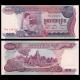 Cambodge, P-15a, 100 riels, 1973, SPL / A-UNC