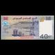 Djibouti, P-46b, 40 francs, 2017