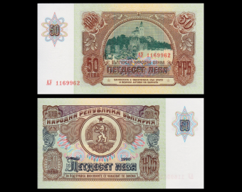 Bulgarie, p-98, 50 leva, 1990