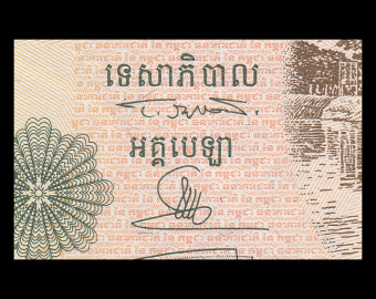 Cambodge, P-42b1, 200 riels, 1998