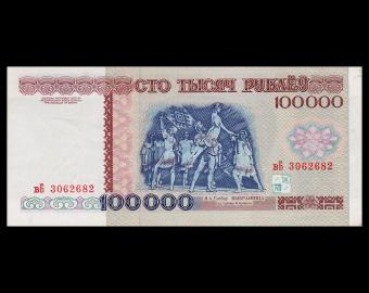 Bielorussie, P-15b, 100000 rubles, 1996, SUP / ExtFine