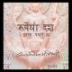Nepal, p24b, 10 roupies, 1979-1984