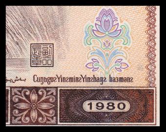 China, P-886, 5 yuan, 1980