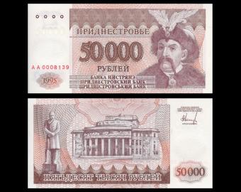 Transnistria P-28, 50000 roubles, 1995