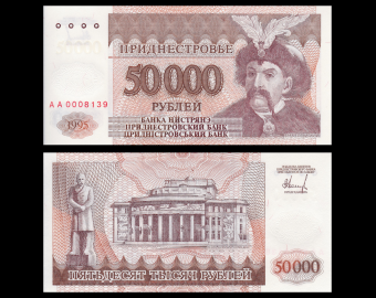 Transnistrie, P-28, 50000 roubles, 1995