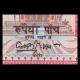 Nepal, lot 2 banknotes de 5 rupees, 2002 2010