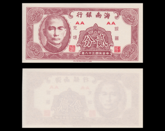 Chine, Hainan Bank, PS-1452, 2 fen,1949