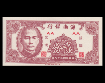 China, Hainan Bank, PS-1452, 2 fen,1949