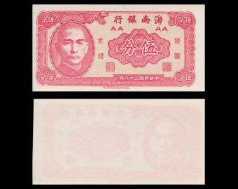China, Hainan Bank, PS-1453, 5 fen,1949
