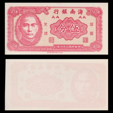 Chine, Hainan Bank, PS-1453, 5 fen,1949