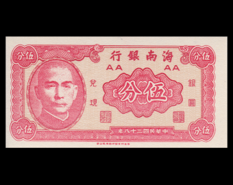 Chine, Hainan Bank, PS-1453, 5 fen,1949