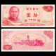 Taiwan, P-1984, 10 yuan, 1976
