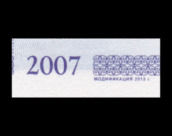 Transnistrie, P-43b, 5 roubles, 2012
