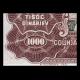 Yougoslavie, P-075, 1000 dinars, 1963