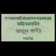 Bangladesh, P-55Ae 20 taka, 2016