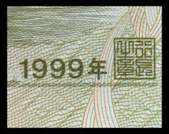 China, P-895c, 1 yuan, 1999