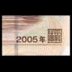 Chine, P-905a, 20 yuan, 2005