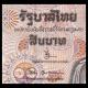 Thailand, P-087, 10 baht, 1980