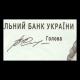 Ukraine, P-128, 20 Hriven', 2016