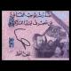 Libye, P-76, 1 dinar, 2013