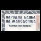 Macedoine, P-08, 10000 denari, 1992