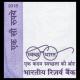 Inde, P-112a, 100 roupie, 2018