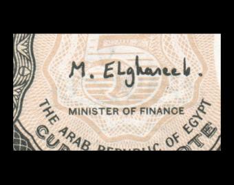 Egypt, P-185, 5 piastres, 1997