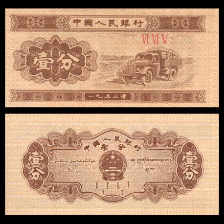 China, P-860b, 1 fen, 1953