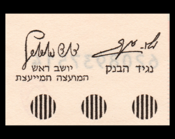 Israël, P-38, 5 lirot, 1973