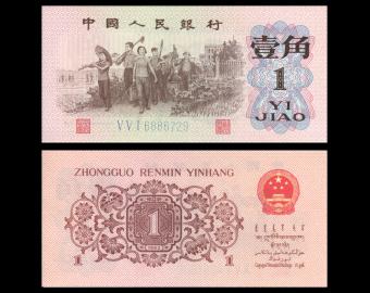 China, P-877c, 1 jiao, 1962, SPL / A-UNC
