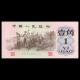Chine, P-877c, 1 jiao, 1962, SPL / A-UNC