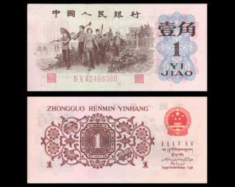 China, P-877g, 1 jiao, 1962, SPL / A-UNC