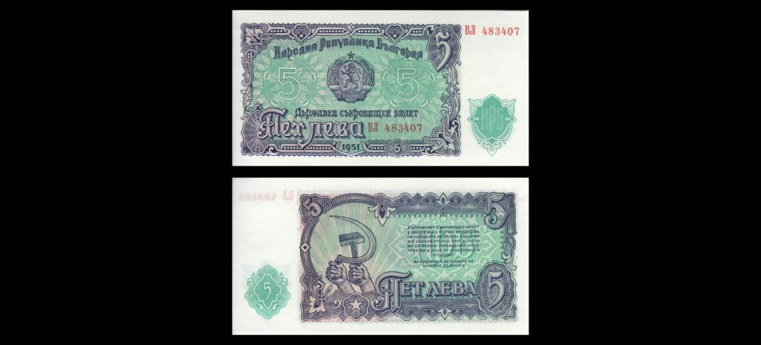 P82 5-LEVA UNC Bulgaria 1951