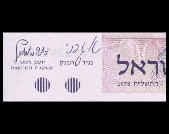 Israël, P-43, 1 sheqel, 1978