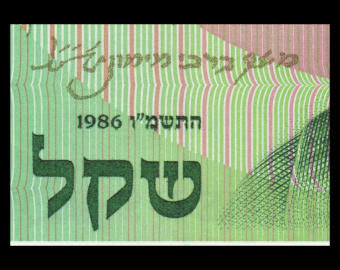 Israel, P-51A, 1 new sheqel, 1986