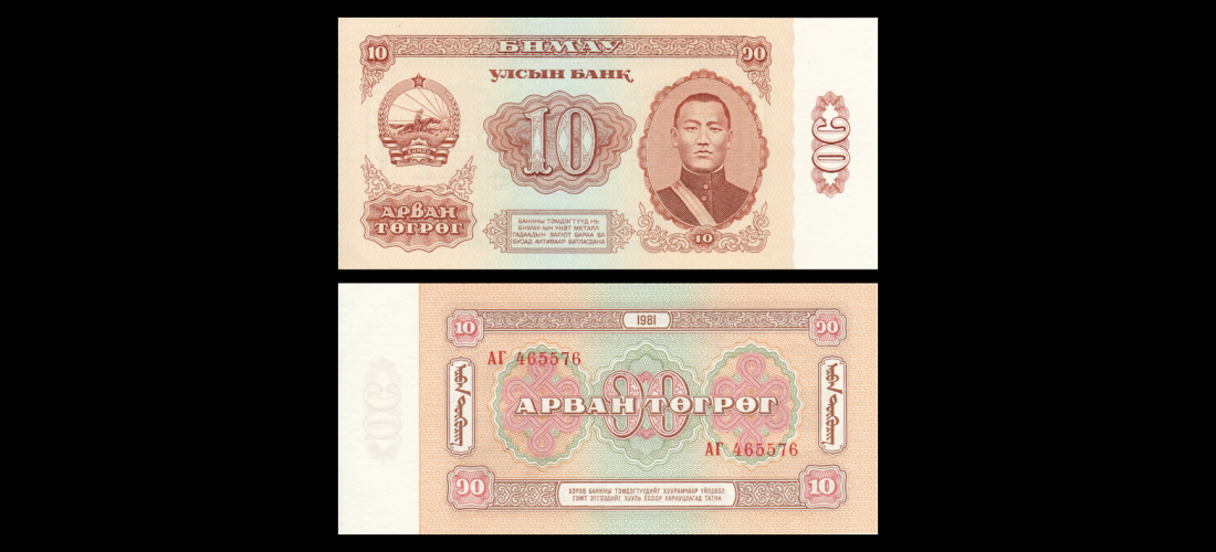 MONGOLIA 10 TUGRIK 1981 P 45 AUNC