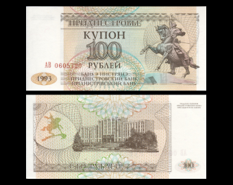 Transnistrie, P-20, 100 roubles, 1993
