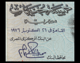 Egypt, P-045a3, 5 pounds, 1976